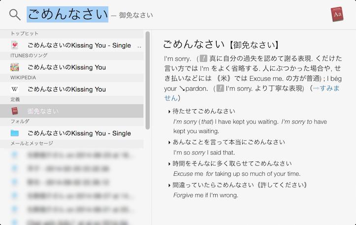【OS X Yosemite】新しくなったSpotlightを快適に利用する方法