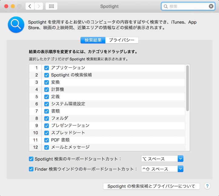OS X Yosemite:新しくなったSpotlightを快適に利用する方法