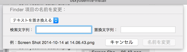 osxyosemite-rename-files-at-once-1.png