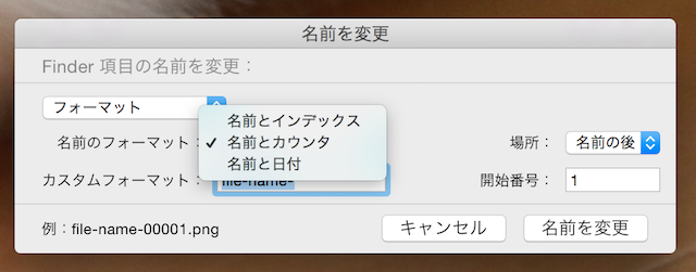 OS X Yosemite:複数ファイルの名前をまとめて変更可能に!