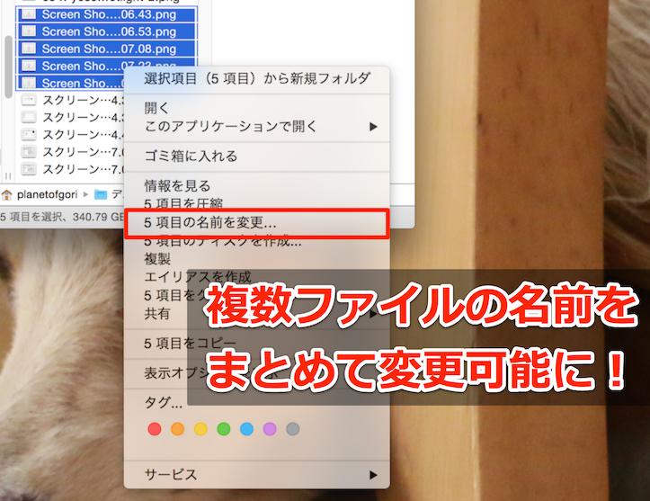 OS X Yosemite:複数ファイルの名前を一括で変更可能に