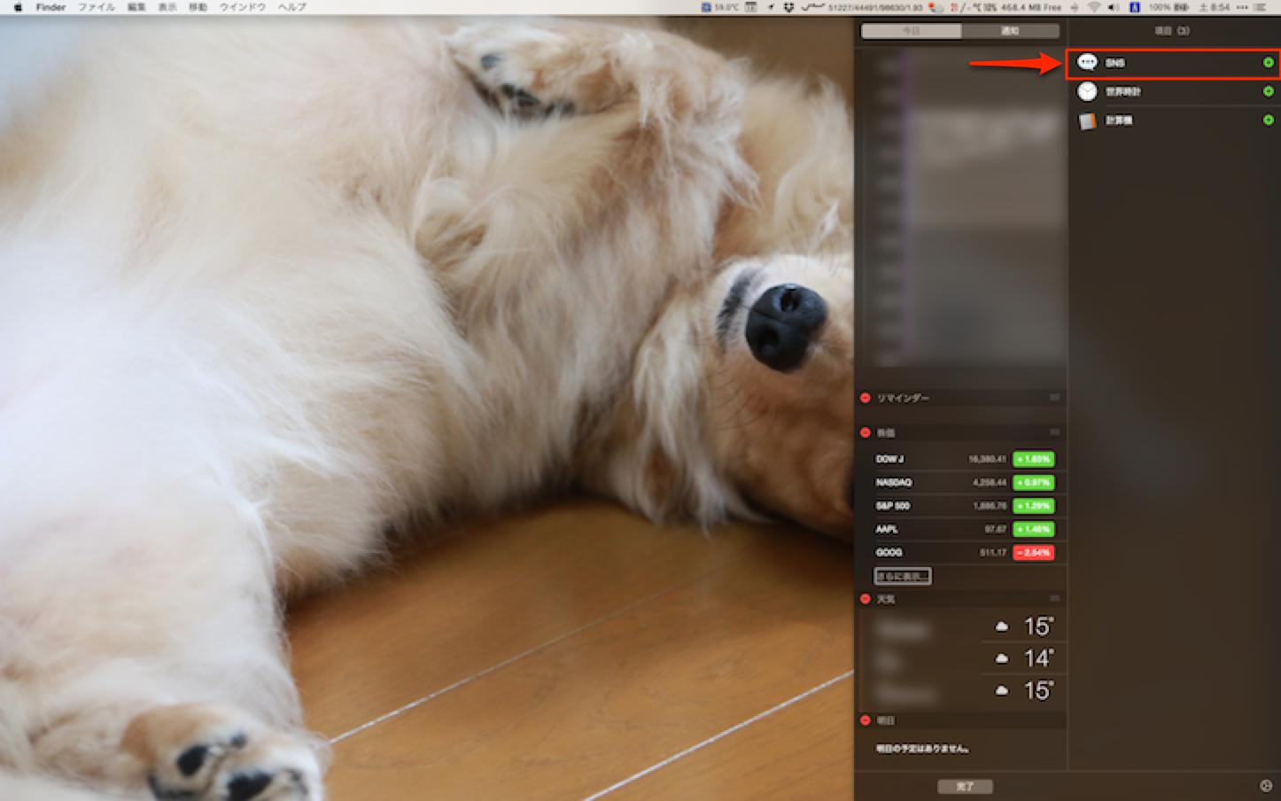 OS X Yosemite ウィジェット