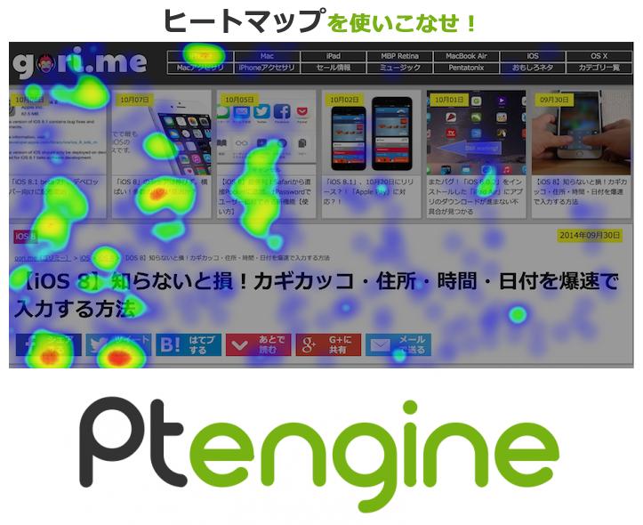 pt-engine-heatmap.png