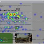 ptengine-heatmap-twitter-2.png