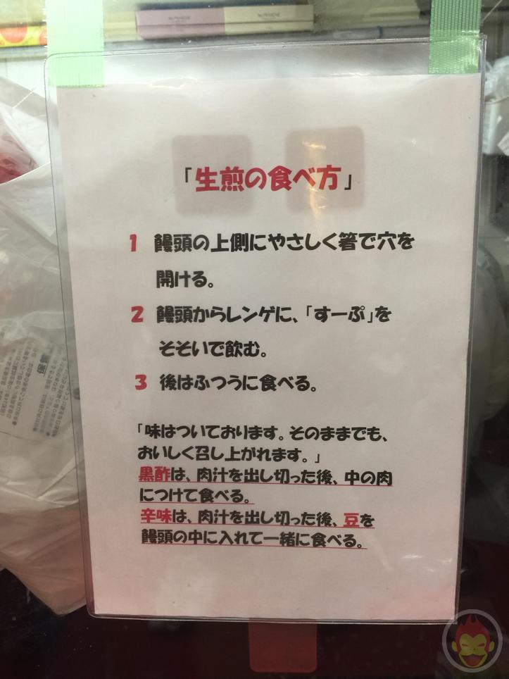 shouyou-senchin-manjuu-ya-11.jpg