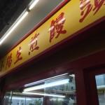 shouyou-senchin-manjuu-ya-5.jpg