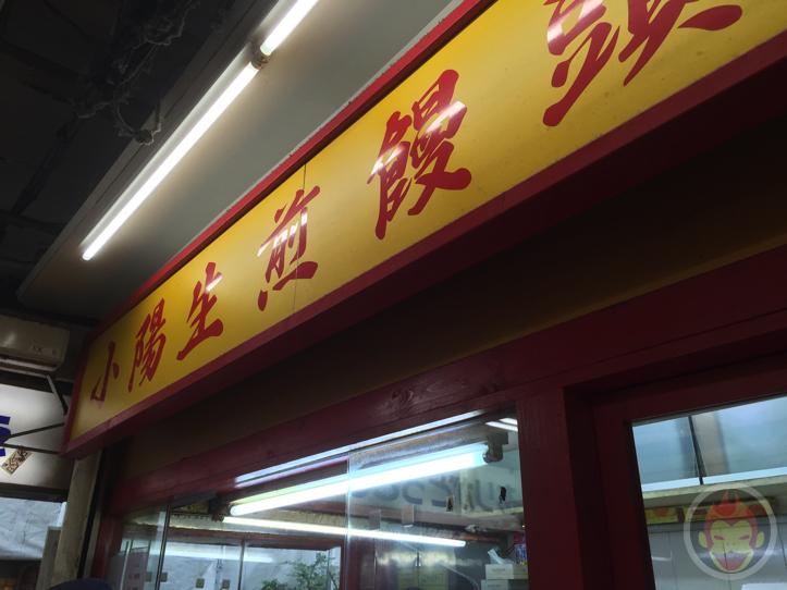 小陽生煎饅頭屋(町田)