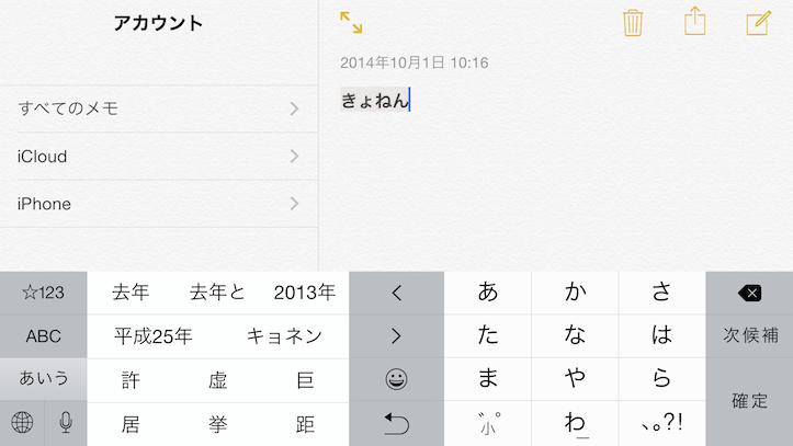 【iOS 8】知っ得!「」・住所・時間・日付をスマートに入力する方法