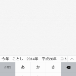 super-high-speed-typing-on-ios8-7.png