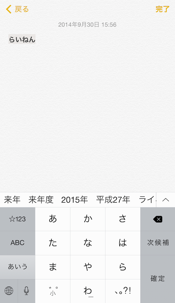 super-high-speed-typing-on-ios8-8.png