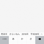 super-high-speed-typing-on-ios8-9.png