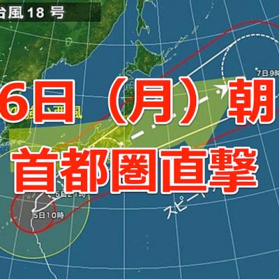 台風18号、月曜朝に関東を直撃する見通し