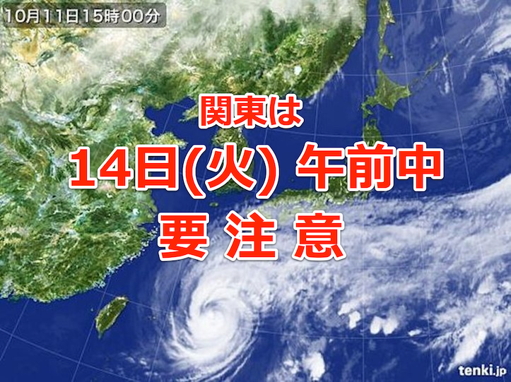 台風19号と関東への影響