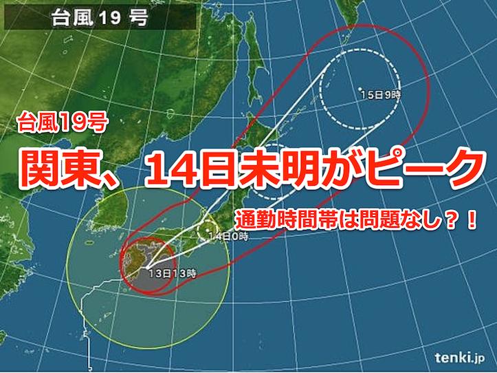 台風19号の最新情報(関東)