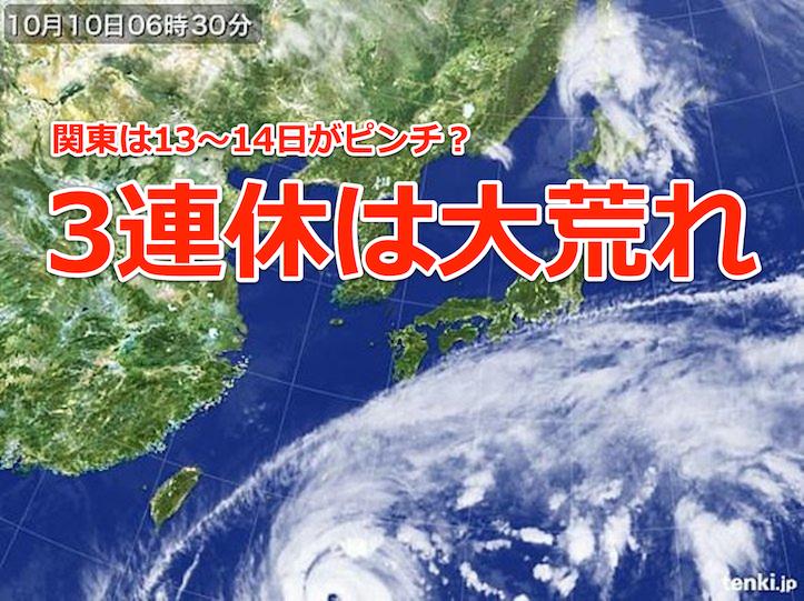 台風19号、関東は13〜14日が危険