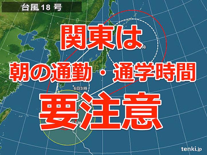 台風18号の進路と関東への直撃情報