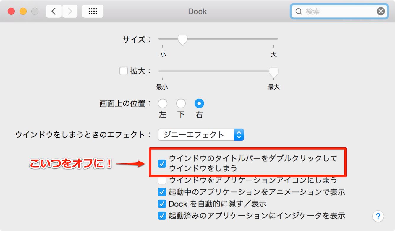 OS X Yosemite:ウィンドウの最大化:設定