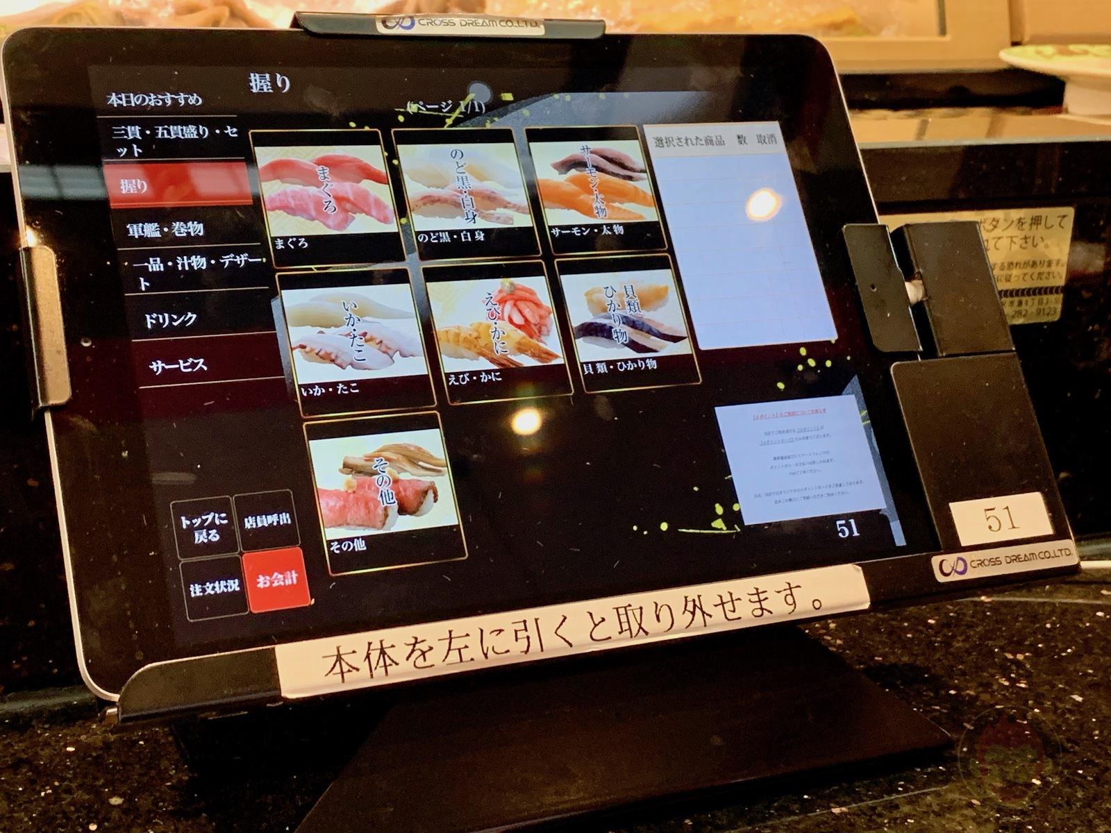 Kanazawa-Maimon-Sushi-Tamaplaza-24