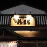 Sushi-Nemuro-Hanamaru-1.jpg