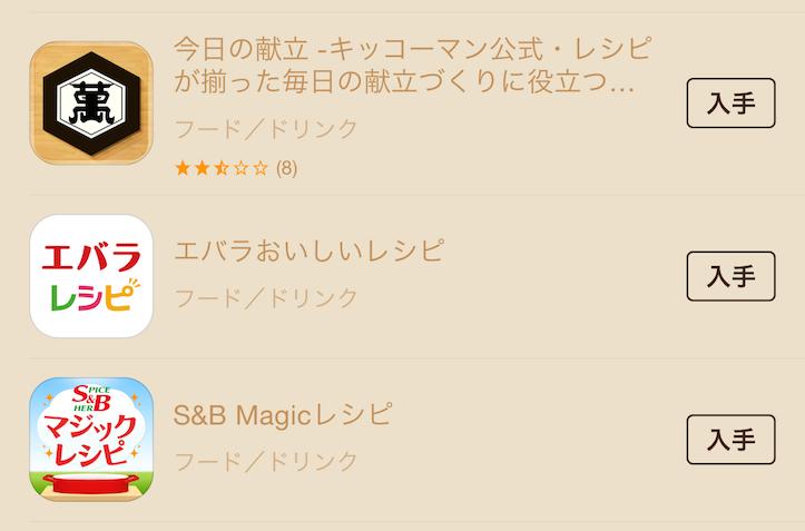 App Store、「入手」ボタンに変更