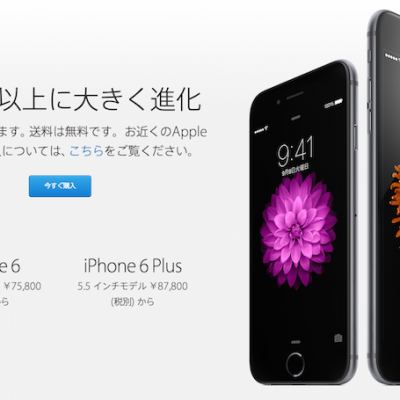 apple-online-store-iphone6-6plus.png