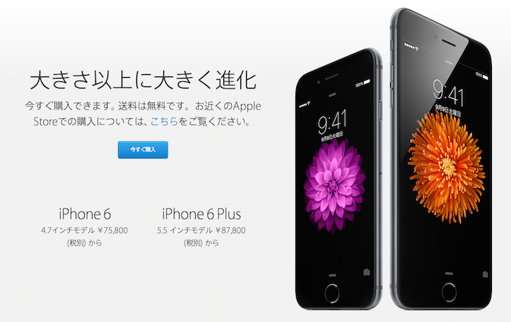 Apple online store iphone6 6plus