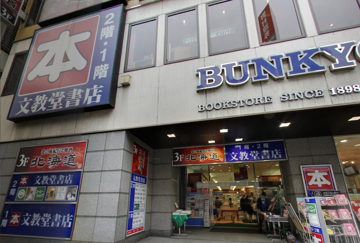 文教堂渋谷店跡地
