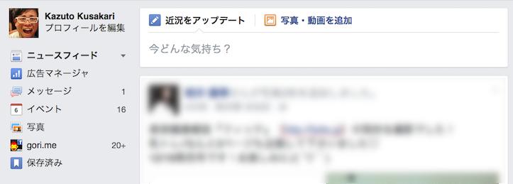 FacebookのUI
