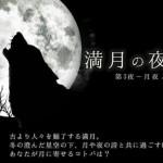full-moon-piano-recital.jpg