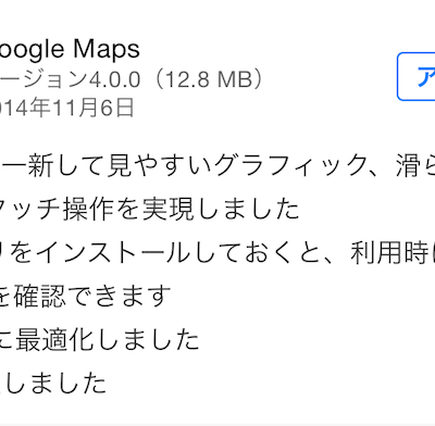 google-maps-update.png