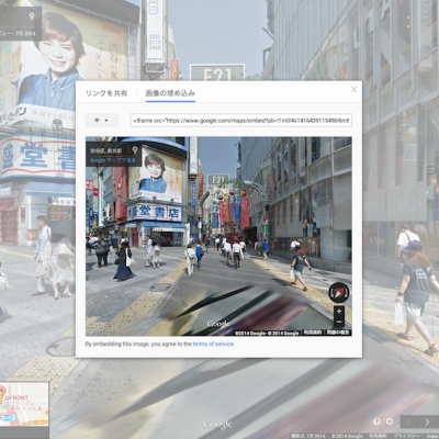 google-street-view-embed.png