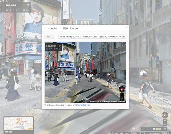 Google street view embed