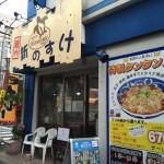 menya-shinnosuke-tantanmen-1.jpg