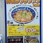 menya-shinnosuke-tantanmen-10.jpg