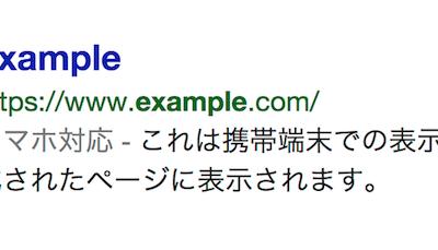 mobilefriendly-jp.png