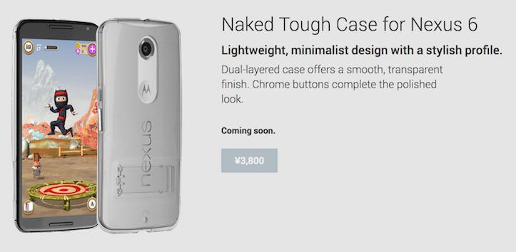 Naked tough case for nexus 6