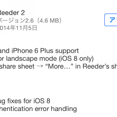 reeder-update.png