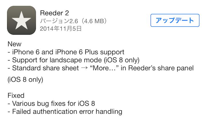 Reeder update