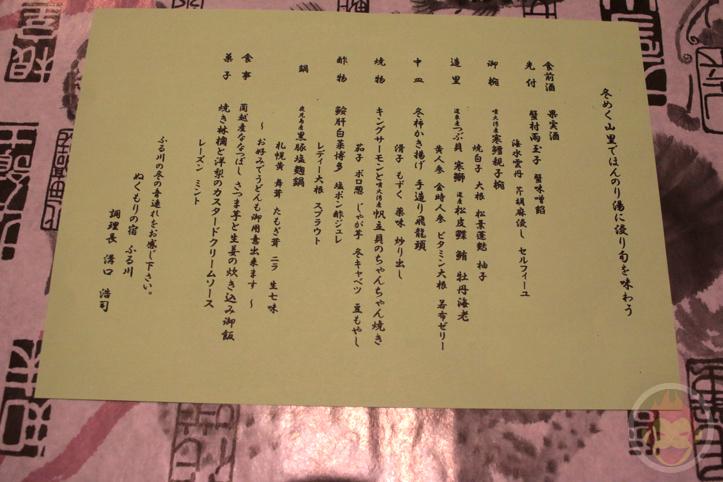 sapporo-furukawa-29.jpg