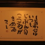 sapporo-furukawa-5.jpg