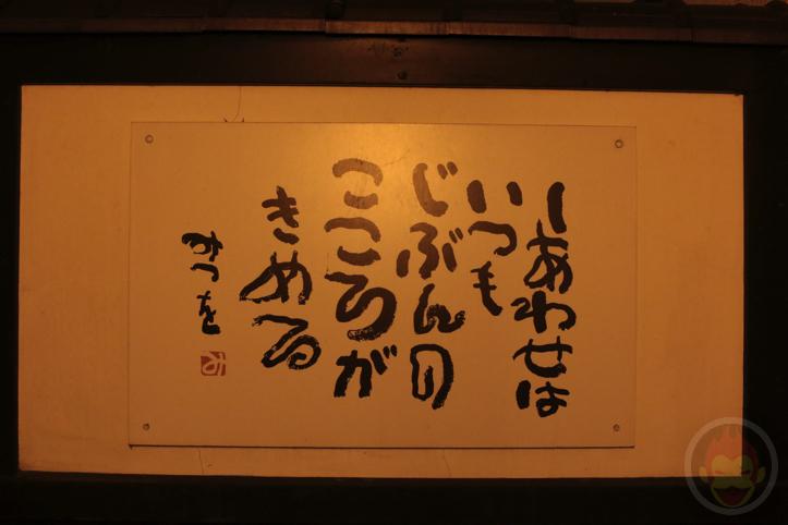 札幌の定山渓温泉「ふる川」