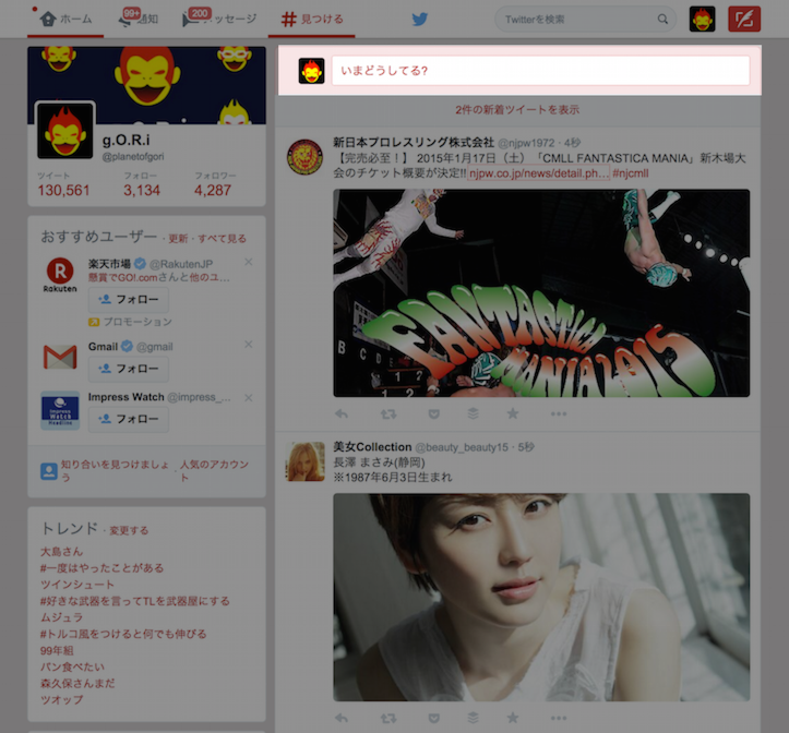 Twitter new web design