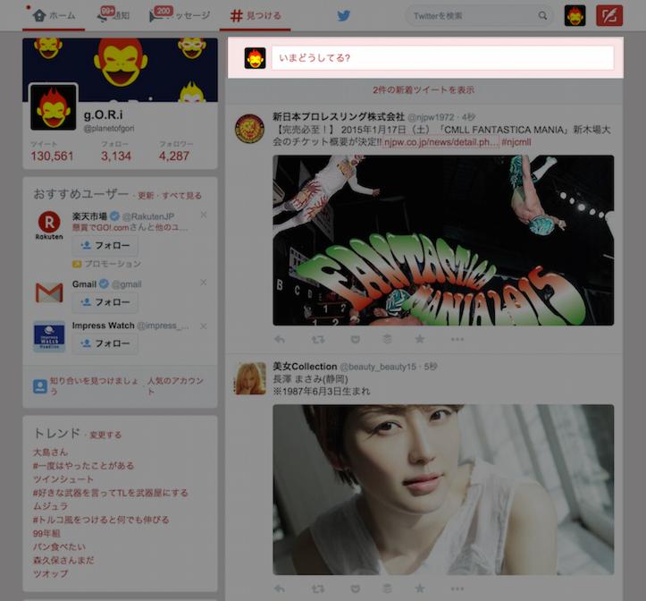 Twitter new web design