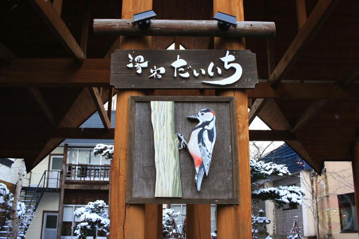 湯宿だいいち(北海道)