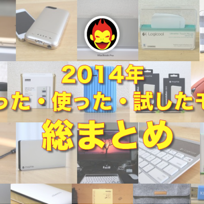 all-items-2014.png