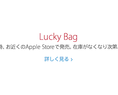 apple-lucky-bag.png