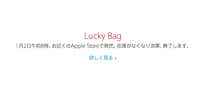 Apple lucky bag