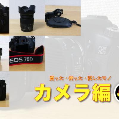 camera-items-2014.png