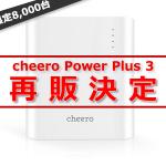 cheero-power-plus-3-last-chance-1.png