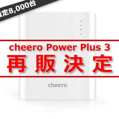 cheero-power-plus-3-last-chance-1.png